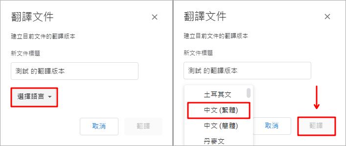 Word、PDF 文件翻譯教學,透過 Google 雲端及翻譯便可輕鬆搞定!