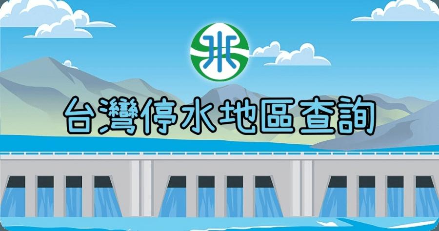 台灣水情吃緊!快透過「停水公告查詢系統」,查詢臨時供水站位置!