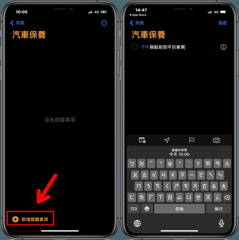 iOS 內建「提醒事項」教學!對常忘東忘西的人,趕緊學起來吧!