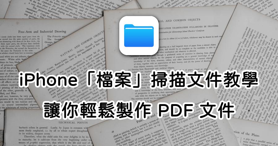 iPhone 小教室!教你使用內建檔案掃描功能,快速將文件製成 PDF 檔!