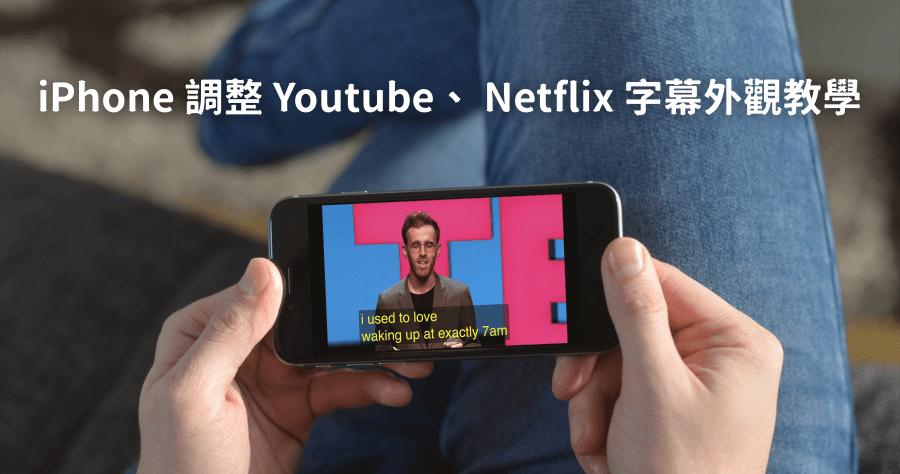 iPhone 小教室!讓你的 Youtube、Netflix 影片字幕比別人更大更明亮!
