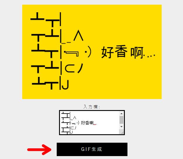 うごもじ 有趣的線上顏文字製作工具,不管丟什麼符號都可立即變成 GIF 動畫!