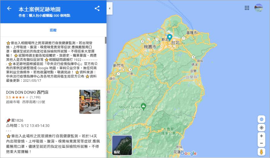 神級網友自製三款「新冠確診者足跡 Google 地圖」,趕緊遠離這些危險地區!
