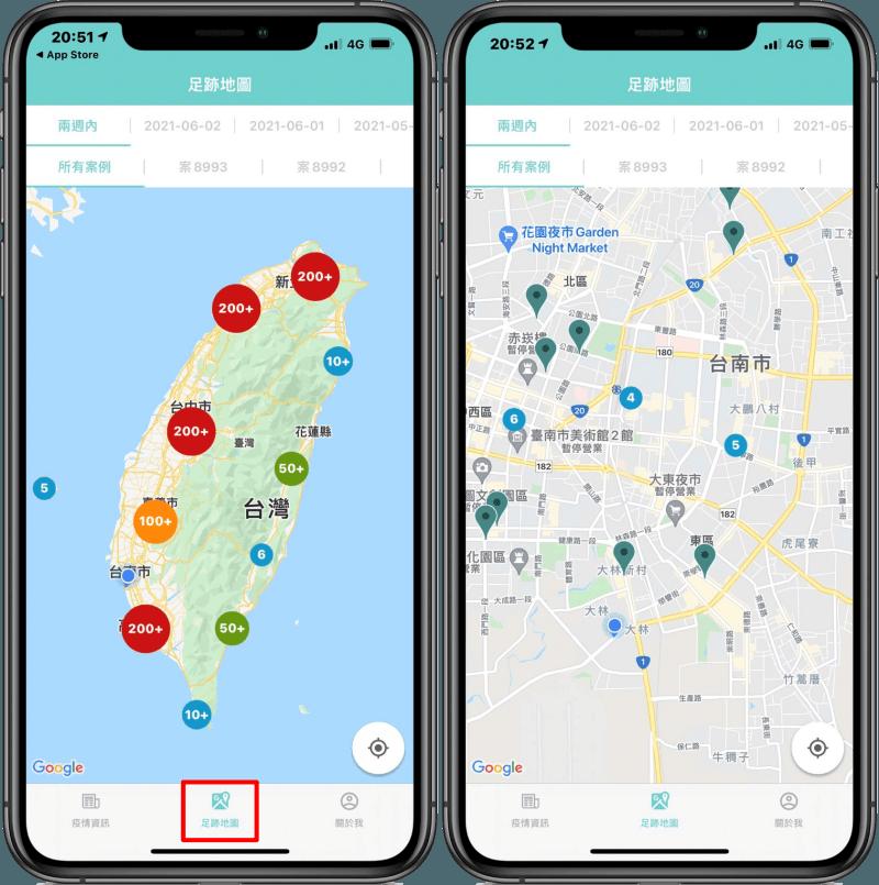 疫圖 App,讓你一鍵查看確診者足跡與確診人數!(iPhone、Android)