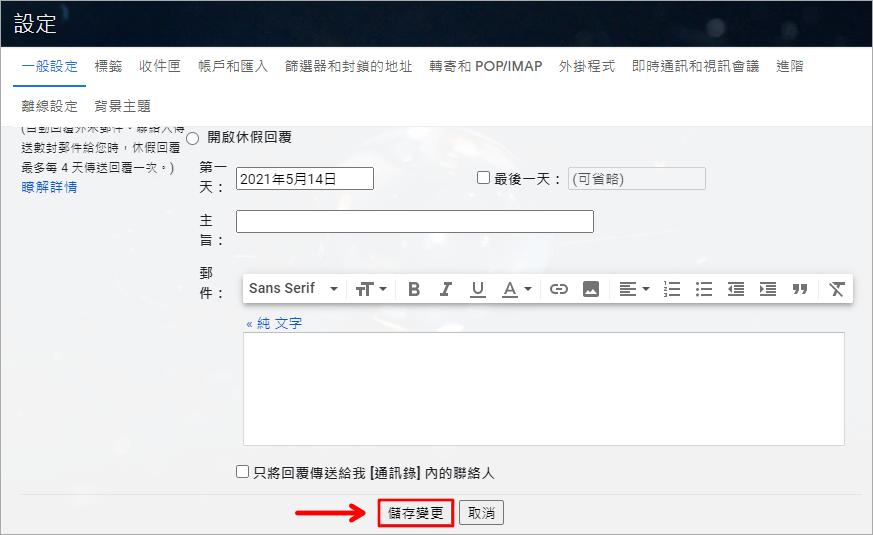 Gmail 「新郵件通知」功能!教你如何不錯過任何一封重要信件!