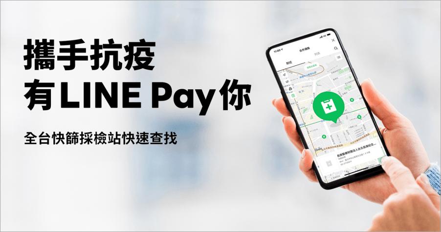 LINE Pay 新功能教學!教你如何快速查看全台「快篩採檢處」!