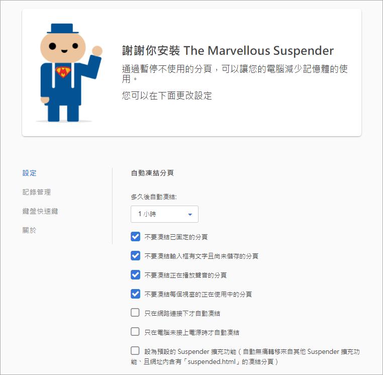 The Marvellous Suspender 凍結瀏覽分頁工具,幫你釋放系統資源消耗!