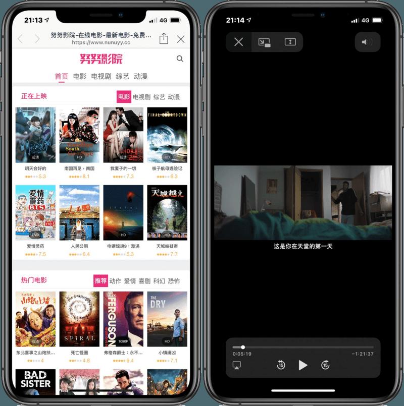 努努影院-最好的免費線上影劇網,網站乾淨整潔無需等待廣告!