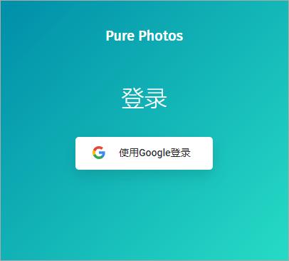 Purephotos 最新免費線上 AI 去背工具,在難的圖片都可輕鬆去背!