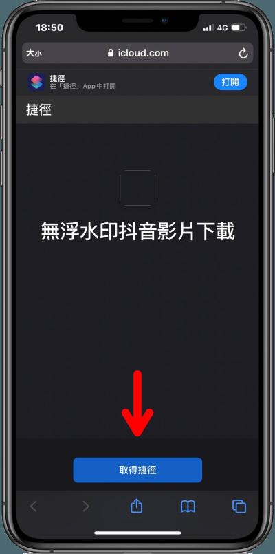 iOS 捷徑小教室!教你如何一鍵就能取得無浮水印 TikTok 影片!