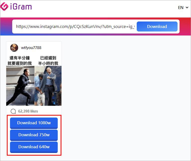 iGram 免費線上 IG 下載器!只需一鍵便可輕鬆取得 IG 照片、影片!