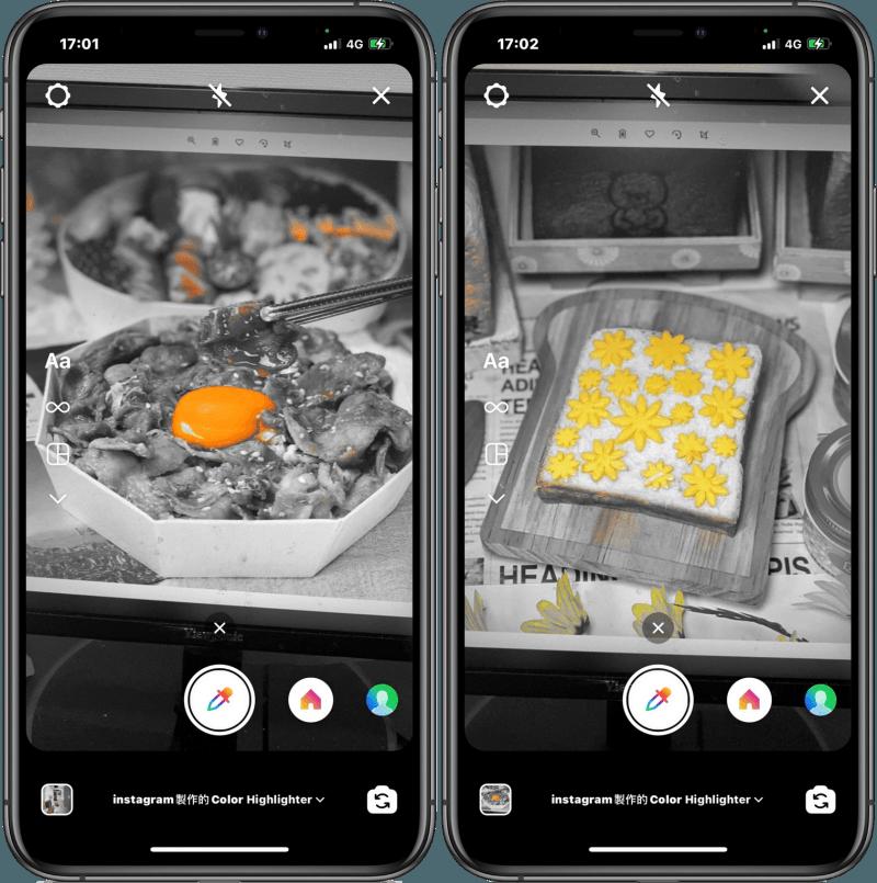 Instagram 限動新穎功能!教你如何凸顯圖片單一色彩!