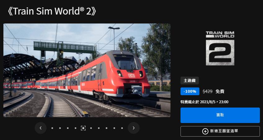 EPIC 本周限免活動!《Mothergunship》、《Train Sim World 2》兩款極度好評遊戲等你來拿!