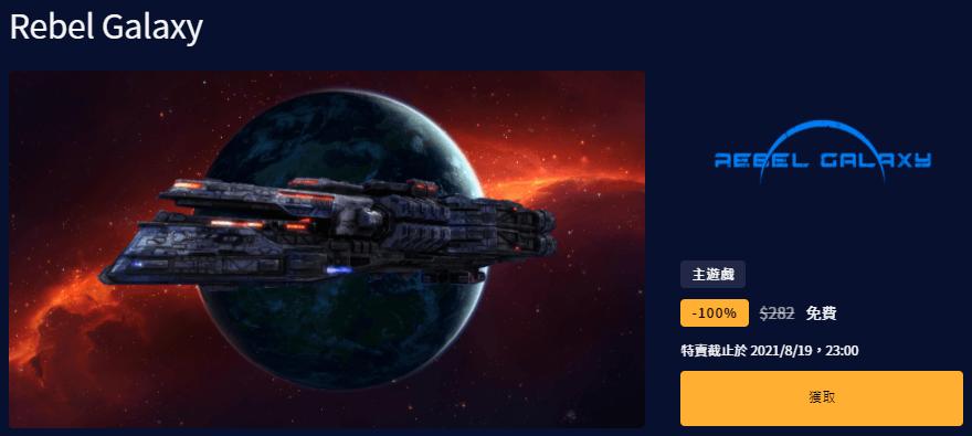Epic 推出超好玩的《Rebel Galaxy》限免太空遊戲,現在領取讓你現省 $282!