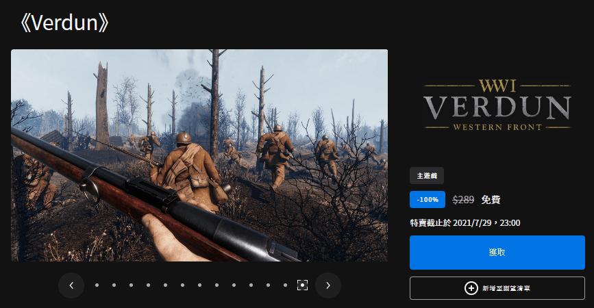 EPIC 本周限免活動!《Verdun》榮獲好評的戰爭射擊遊戲等你來拿!