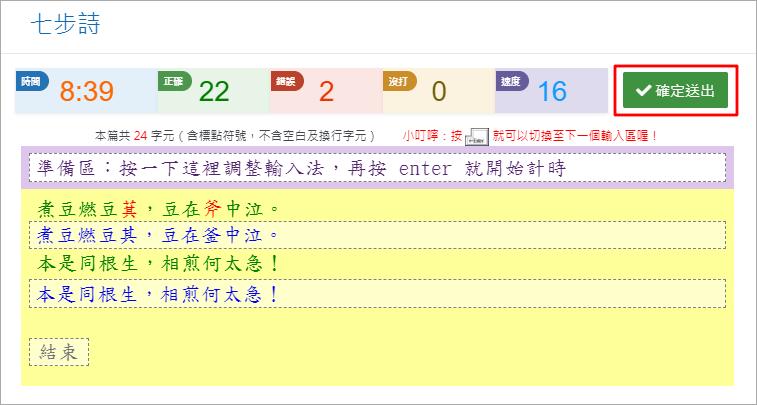 花蓮縣打字練習網-你的最佳中打、英打練習工具,還可與別人一較高下!