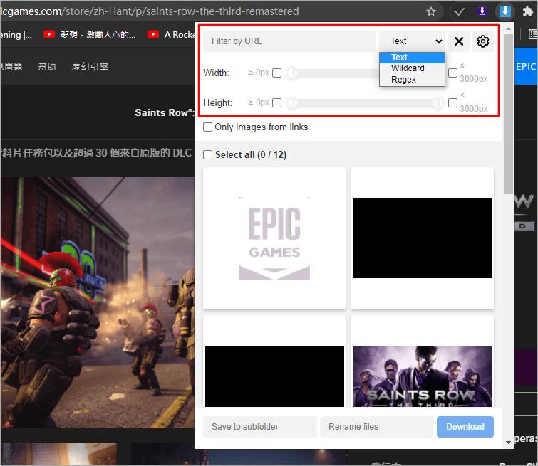 Image Downloader 好用的網頁圖片下載神器!只需一鍵就能將所有圖片一併帶走!