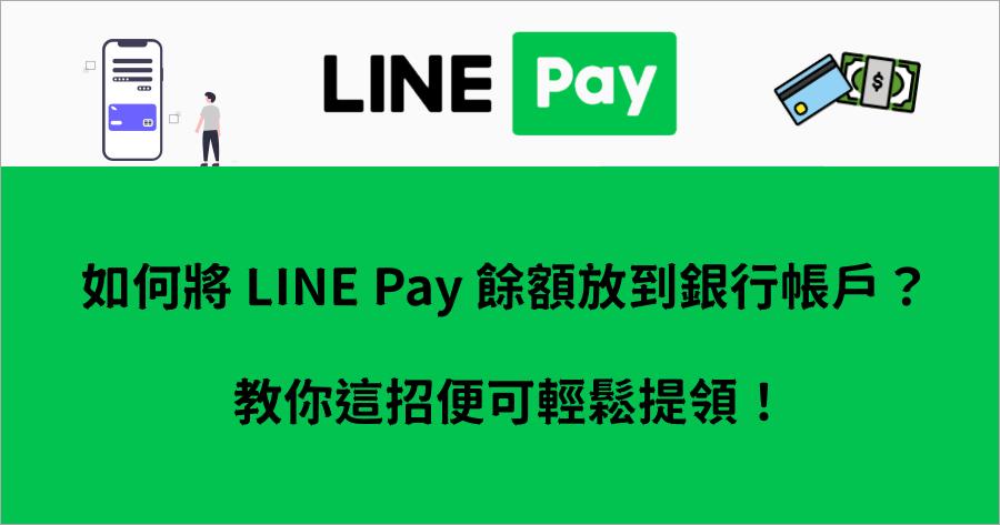 LINE Pay 教學小教室!教你從 LINE Pay 中提取 Money 到銀行帳戶的秘訣!