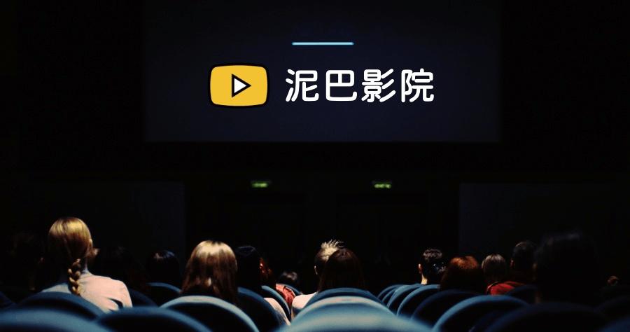 泥巴影院-免費電影、熱門戲劇線上看,無廣告干擾並支援手機 App(Android)
