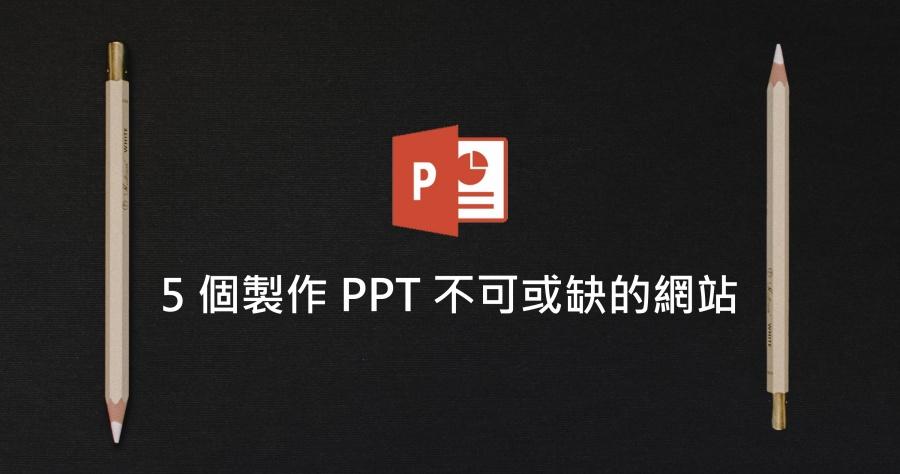 5 個製作 PTT 必備線上工具,讓你輕鬆變成簡報大師!