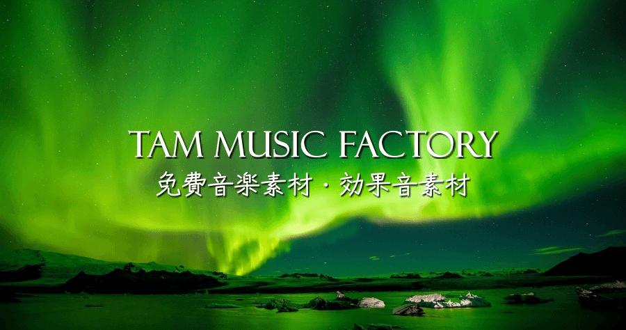 TAM Music Factory 超棒的日本免費音樂/音效素材網,在個人或商業用途上通通沒問題!