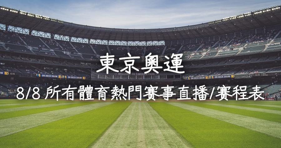 8/8 東京奧運所有熱門體育直播賽事/賽程表懶人包!