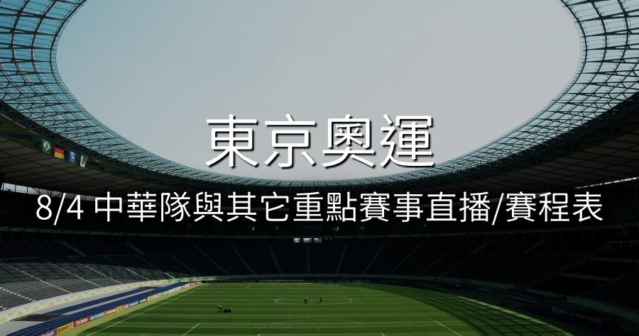 8/4 東京奧運中華隊與其它重點直播比賽/賽程表總整理!