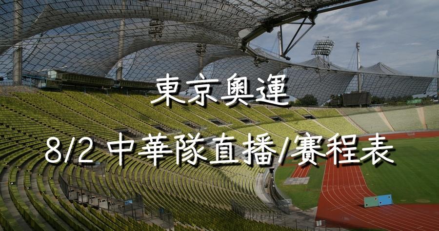8/2 東京奧運中華隊線上比賽直播/賽程表總整理!