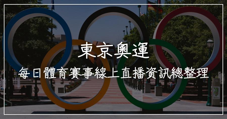 7/31 東京奧運免費線上體育賽事直播資訊懶人包!