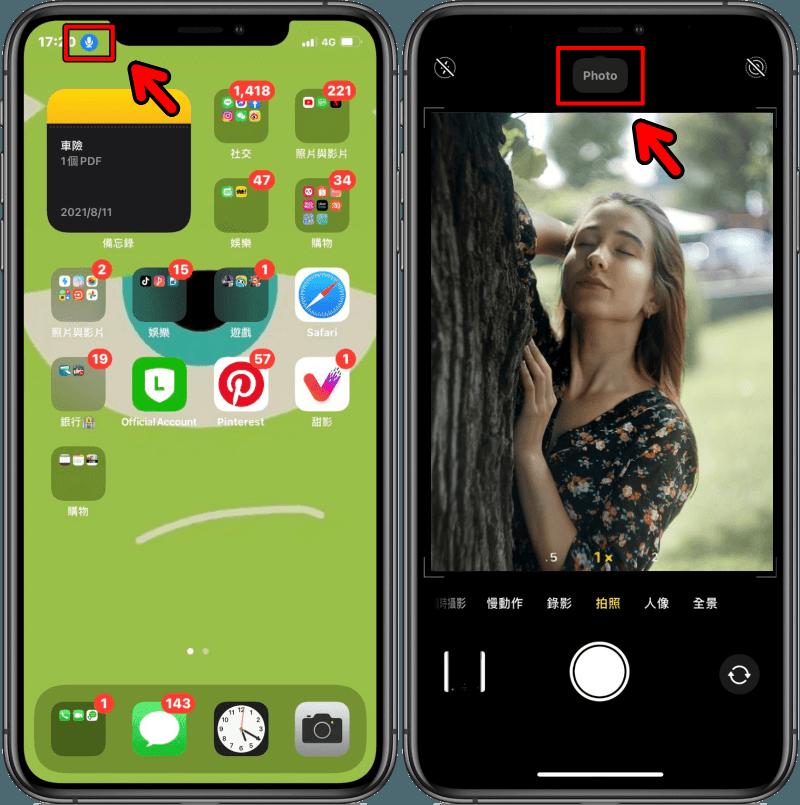 iPhone 拍照新手法!教你聲控拍照的秘密技巧!
