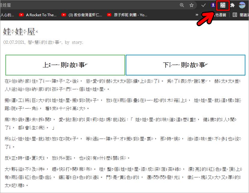 Zhuyin 超實用的注音輔助工具,輕鬆列印好文章給孩子閱讀!