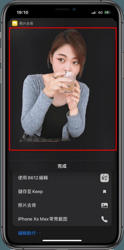 iPhone 捷徑教學!教你透過捷徑快速幫照片去背!