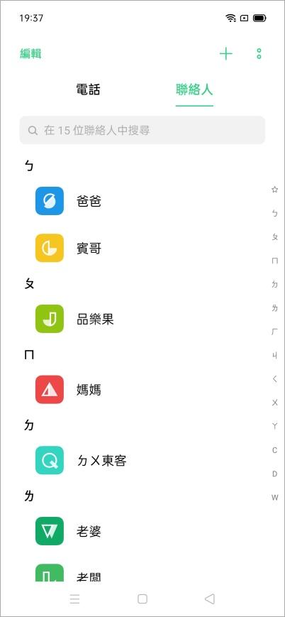 iPhone 聯絡人備份教學!簡單 3 步驟就可備份到 Android 手機上!