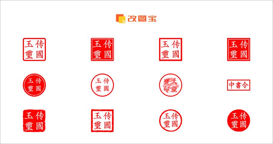 「改圖寶」免費線上製作印章工具,共有 7 種字體 12 個樣式任你選!