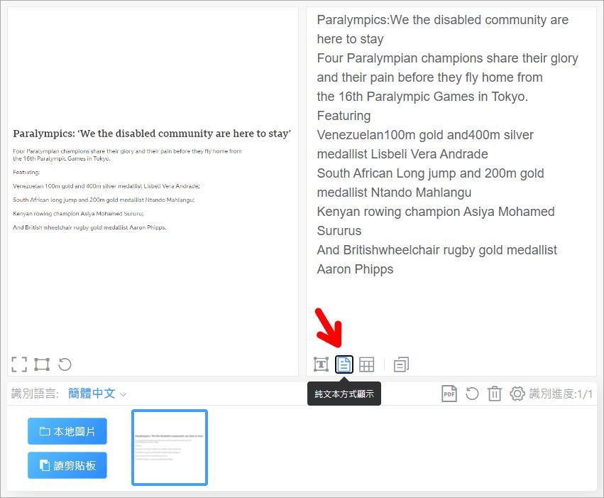 PearOCR 超方便的 OCR 圖片轉文字工具!上傳圖片後便可立即複製文字!