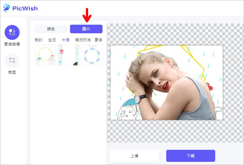 PicWish 超實用的免費線上照片去背神器,不用學 PS 也能成為去背高手!