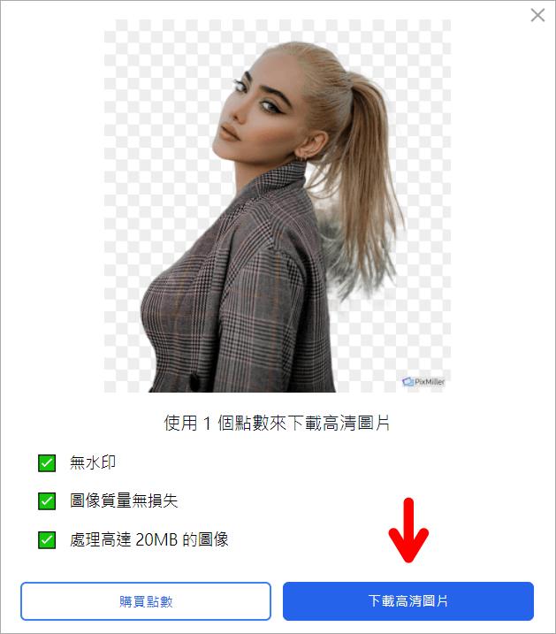 PixMiller 免費線上 AI 去背工具,再難搞的毛髮都可清除乾淨!