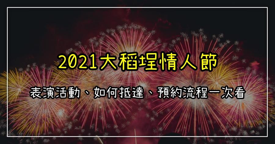 2021 大稻埕情人節煙火秀懶人包!時間/活動/預約/如何抵達一次看!