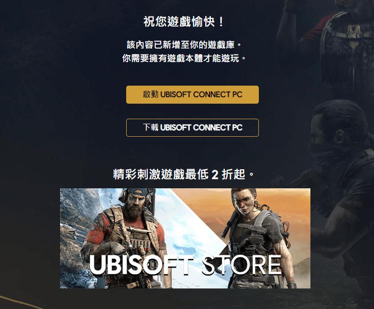 Ubisoft《火線獵殺》20 週年大贈送!10/12 凌晨 1 點前領取再送《野境-魅影墜落》、《絕境-深層政府冒險》DLC!