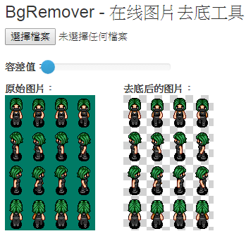 BgRemover
