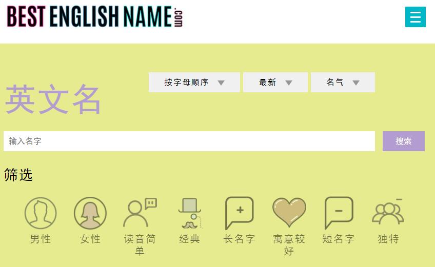 English-name
