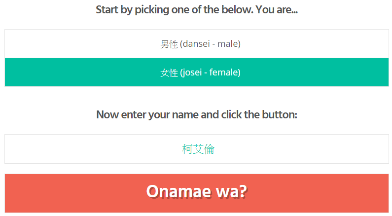 Japanese-Name-Generator