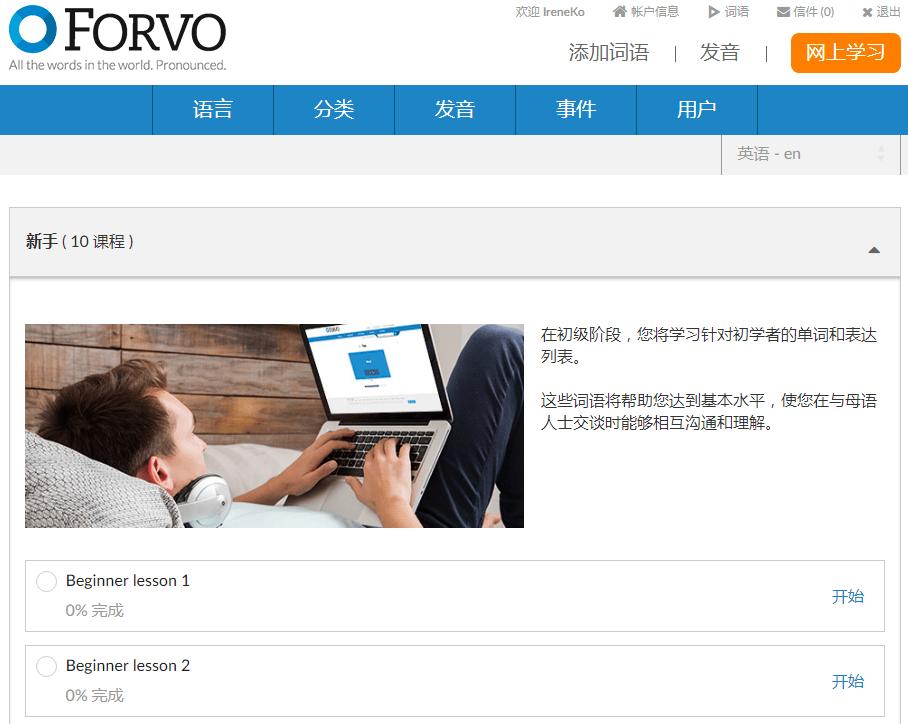forvo05