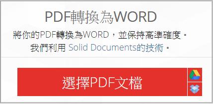 iLovePDF 線上 PDF 轉檔工具