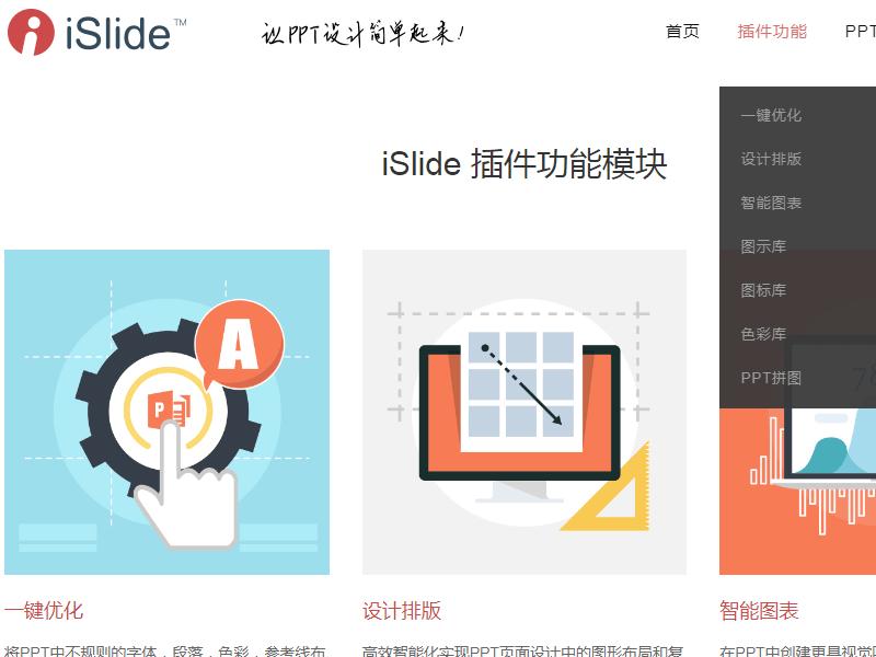 islide01