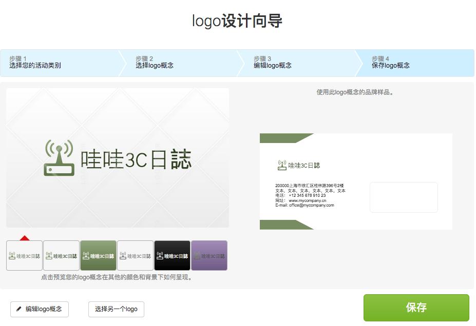 logaster06