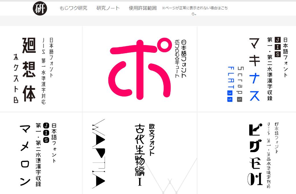 moji-waku