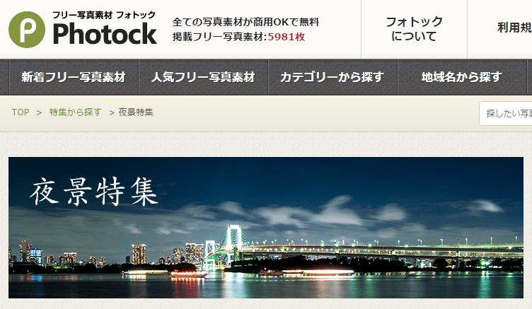 photock