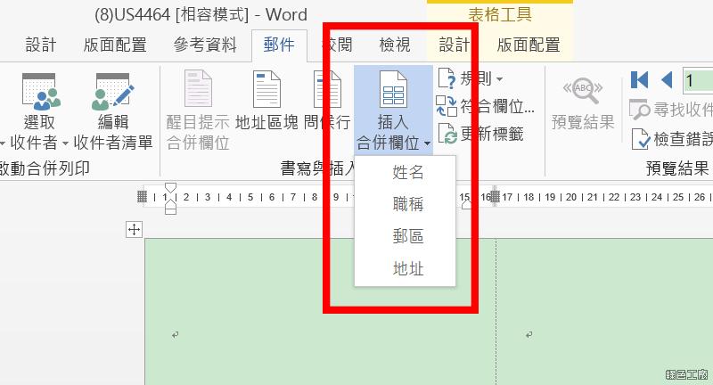 Word 合併列印教學與範例