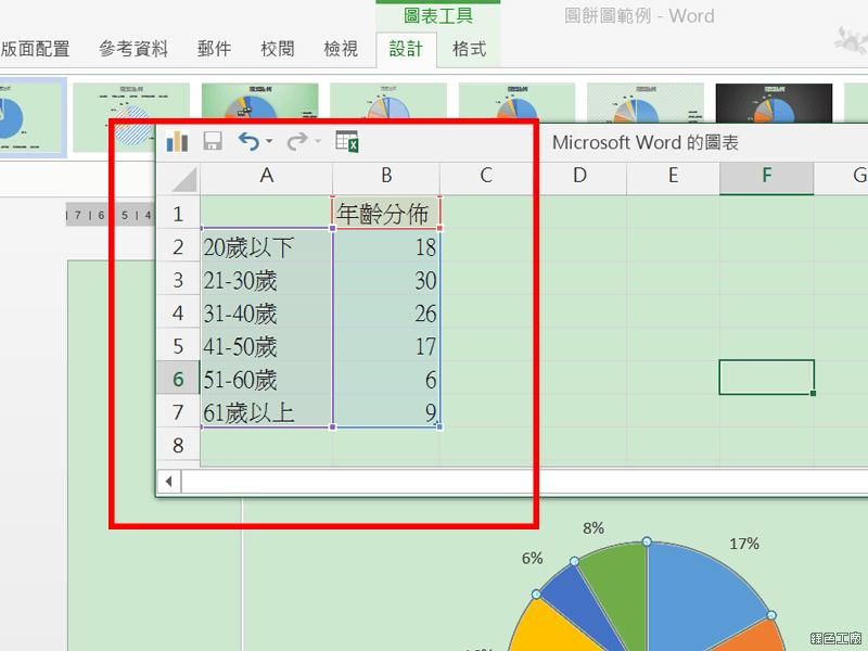 word做圓餅圖